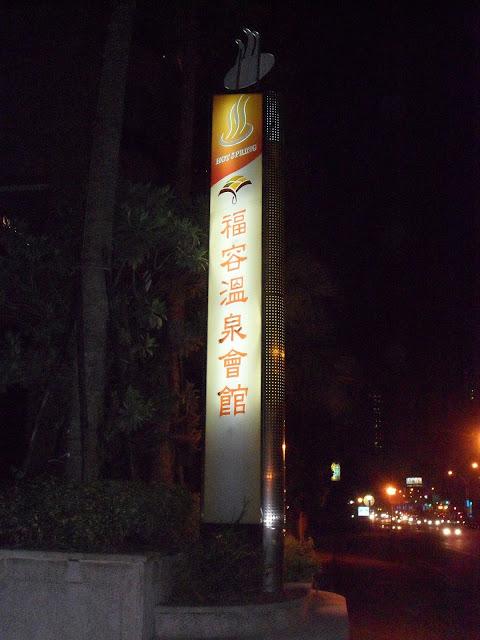 旅行者~菜餅乾之家: 20130228~淡水福容泡湯記