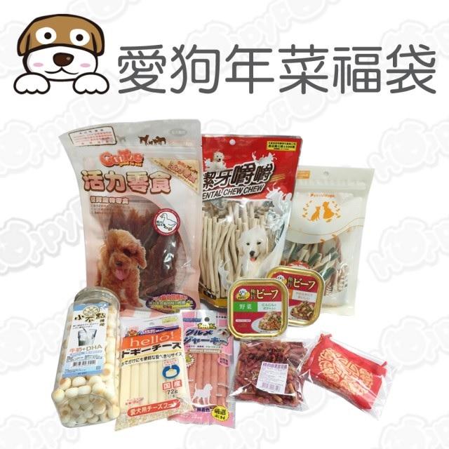寵物年菜訂購【狗狗年菜】預購 哪裡買