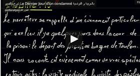 جيد شرح بالفيديو لاصحاب الامتحان الجهوي Le-Dernier+Jour+d'un-condamné en dareja-المقرر لكم الشامل
