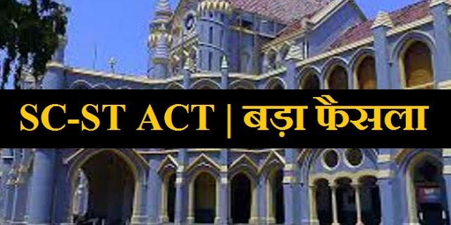 SC-ST ACT में ठोस साक्ष्य ना हो तो केस खारिज कर दिए जाएं: HIGH COURT ORDER