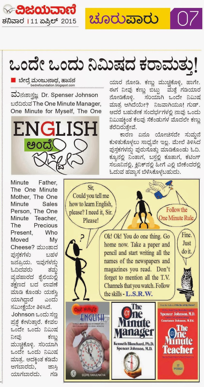 ಬೇದ್ರೆ ಭಾಷೆ Let us Learn Spoken English in Vijayavani