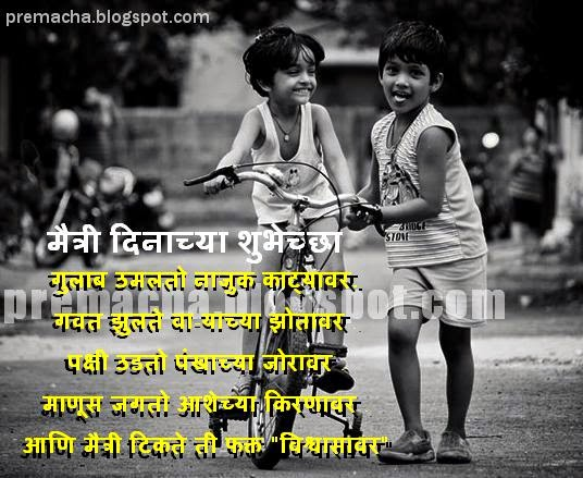 Marathi Friendship Day sms message status wallpaper msg quotes मैत्री दिनाच्या शुभेच्छा facebook whatsapp