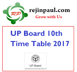 UP Board High School Time Table 2017 pdf Download