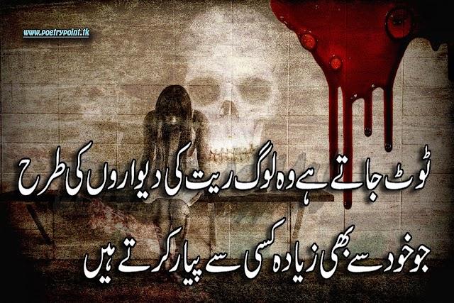 """2 lines sad urdu poetry"""" Tot jate han wo log reet ki dewaro ki terha""""// sad urdu poetry// poetry sms"""