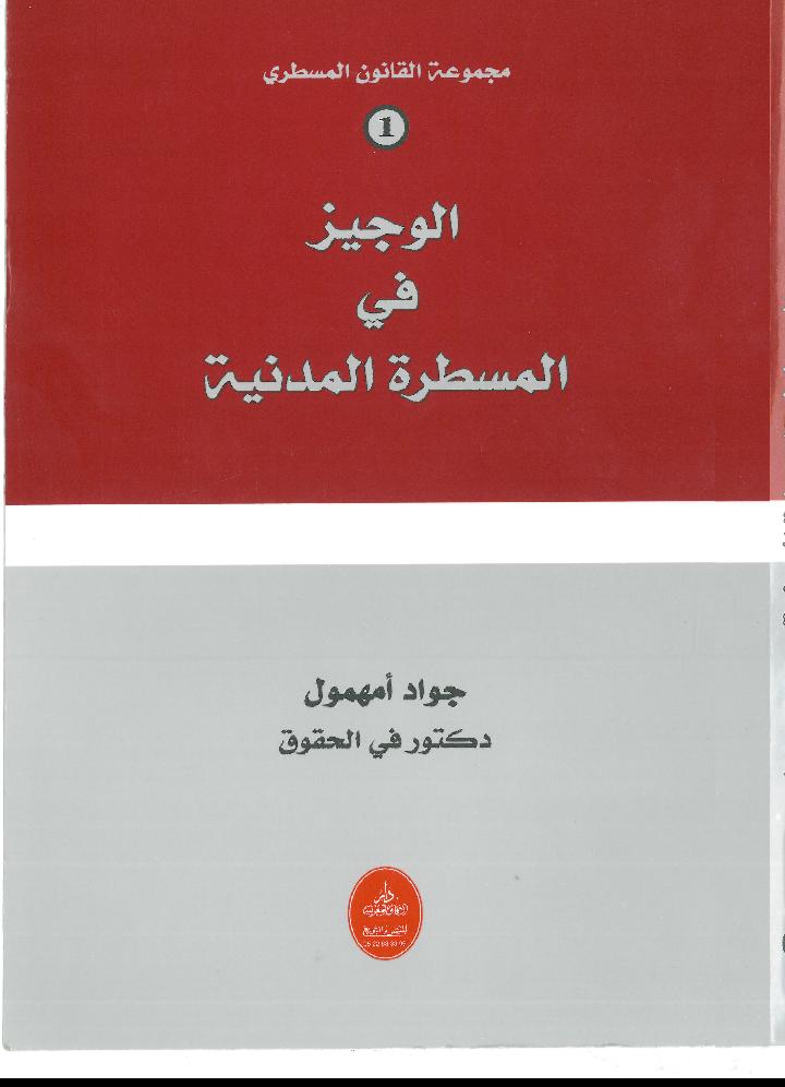 الوجيز في المسطرة المدنية الدكتور جواد أمهمول