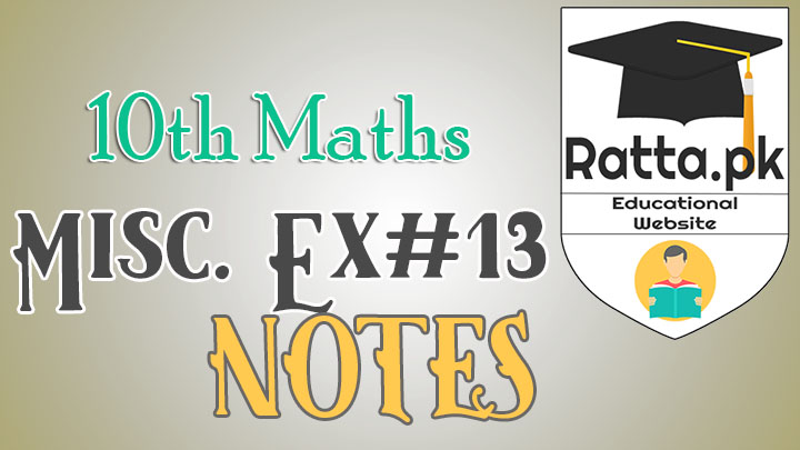 10th Maths Misc. Exercise 13 Solved Obectives - MCQs and Questions