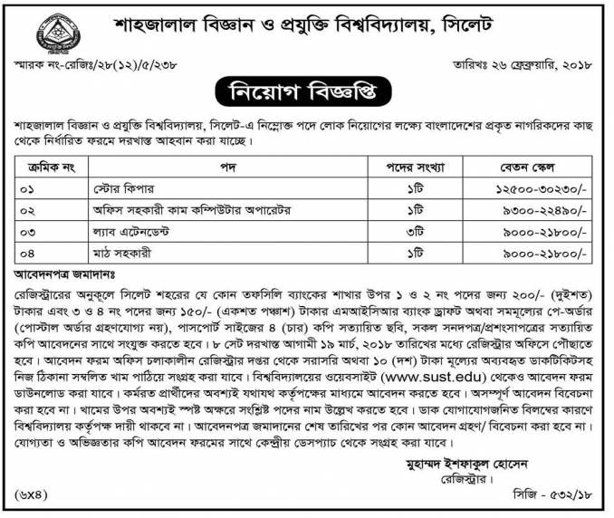 Shahjalal University of Science and Technology (SUST) Job Circular 2018