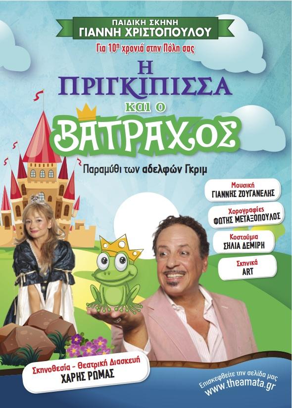 """""""Η πριγκίπισσα και ο Βάτραχος"""" θα μαγέψουν το Ναύπλιο"""