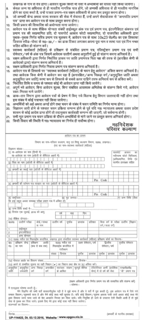 Govt-of-Uttar-Pradesh-Recruitment-1