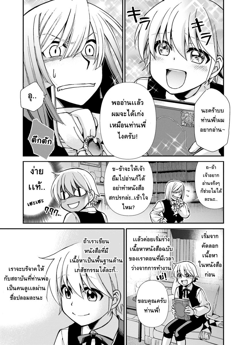 อ่านการ์ตูน Isekai Yakkyoku ตอนที่ 22 หน้าที่ 17