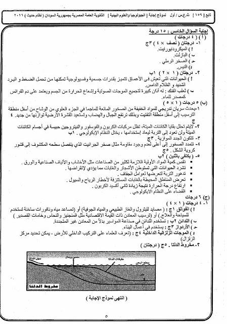 امتحان السودان 2016 فى الجيولوجيا والعلوم البيئية  ثانوية عامة + الاجابة النموذجية