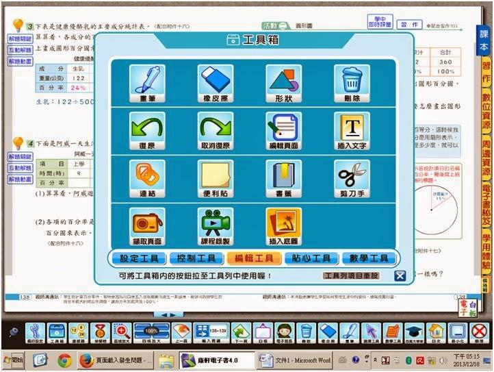 我的這一班3: 利用康軒電子教科書功能叫用自己的圖檔