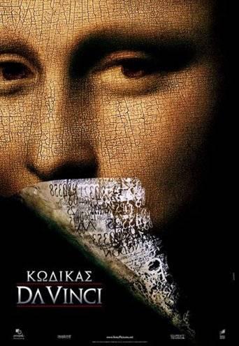The Da Vinci Code (2006) ταινιες online seires xrysoi greek subs
