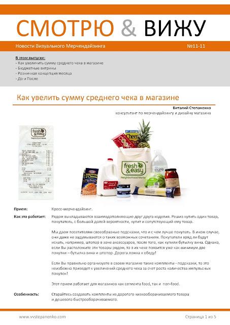 950d6112ce1 Бюллетень - Новости мерчендайзинга