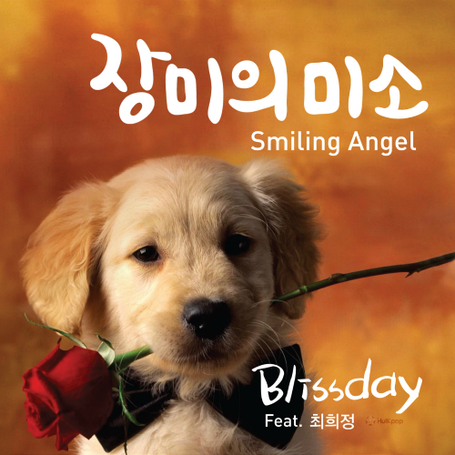 [Single] Blissday – Smiling Angel