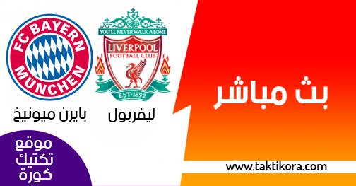 مشاهدة مباراة ليفربول وبايرن ميونخ بث مباشر اليوم في دوري أبطال أوروبا