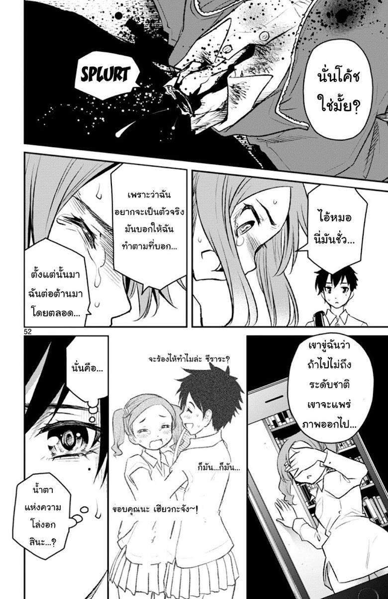 Mahou Shoujo Site Sept - หน้า 49