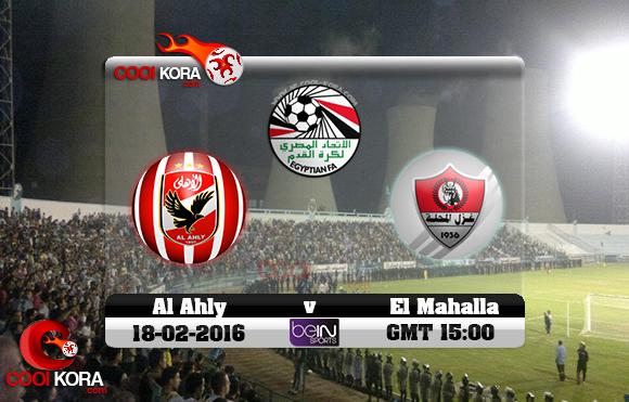 مشاهدة مباراة غزل المحلة والأهلي اليوم 18-2-2016 في الدوري المصري