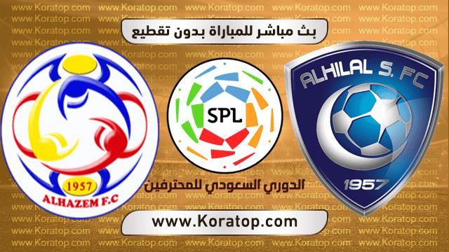 موعد مباراة مباراة الهلال والحزم  بتاريخ 15-12-2018 الدوري السعودي
