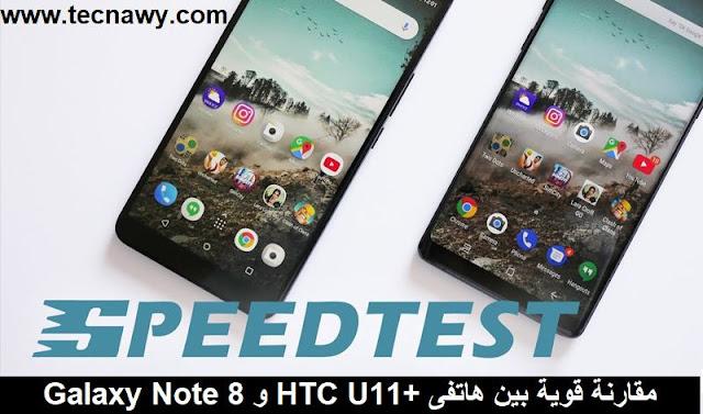 مقارنة قوية بين هاتفى +HTC U11 و Galaxy Note 8