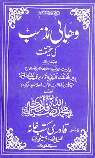 وہابی مذہب کی حقیقت تالیف محمد ضیاء اللہ قادری