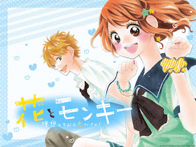 Hana to Monkey de Yukimo Hoshimori