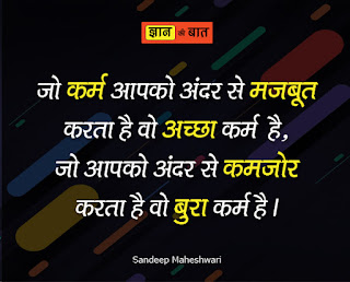 positive-thoughts-images-in-hindi