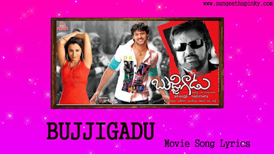bujjigadu-telugu-movie-songs-lyrics