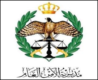 وظائف خالية فى مديرية الأمن العام فى السعودية 2018