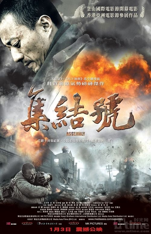 Xem Phim Hiệu Lệnh Tập Kết 2007