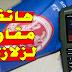 مراجعة هاتف X-TIGI S23 [ هاتف مقاوم لزلازل ] !