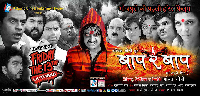 Bhojpuri movie Baap Re Baap