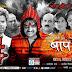 भोजपुरी फिल्म बाप रे बाप  हीरो, हीरोइन, सिंगर, निर्देशक, निर्माता, पोस्टर, सांग्स और वीडियो - Bhojpuri movie Baap Re Baap