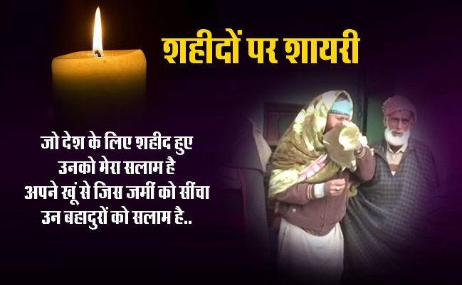 Shradhanjali Status Image For Whatsapp