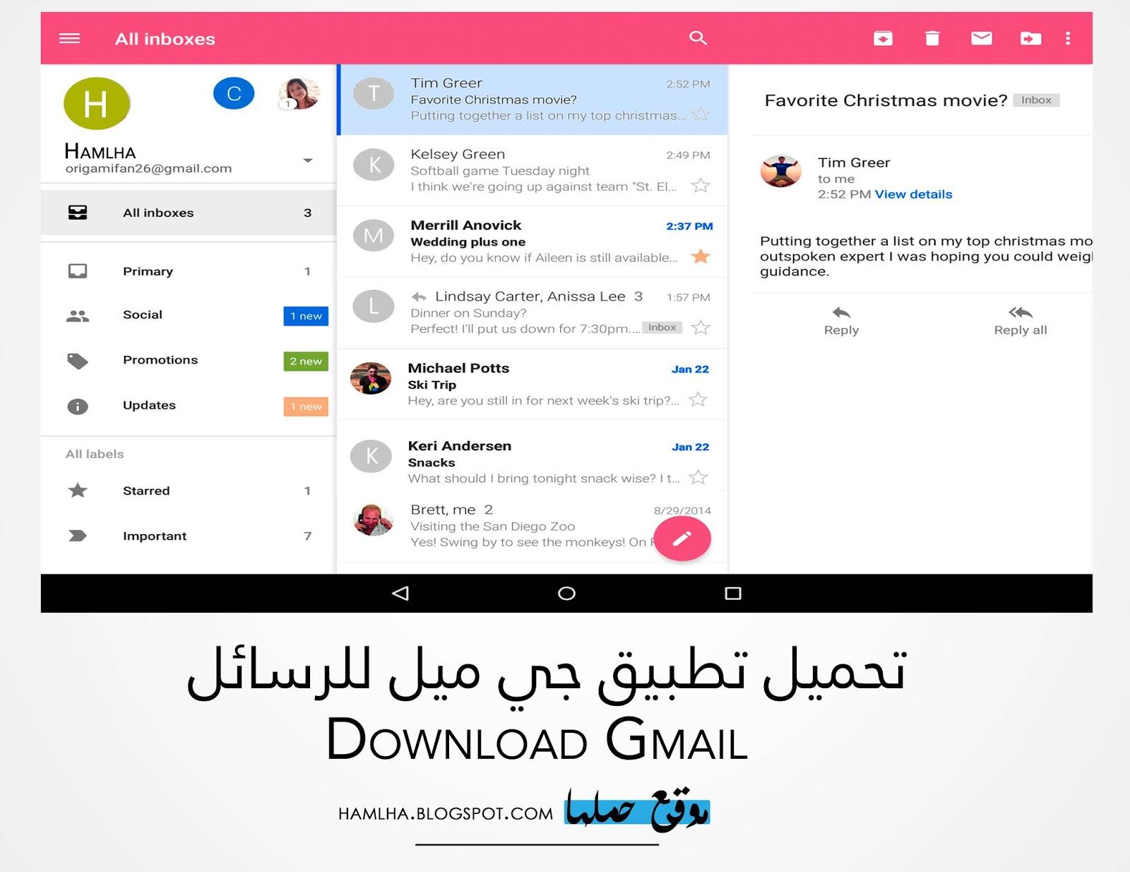تحميل برنامج gmail ارسال واستقبال الرسائل