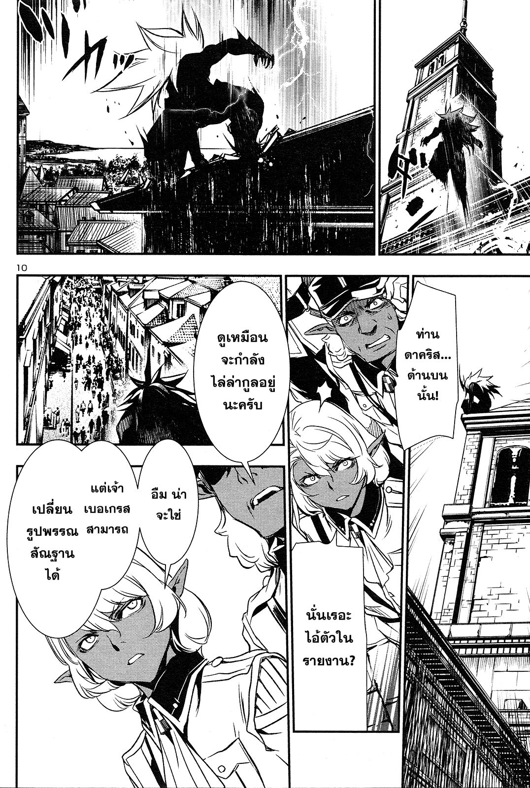 อ่านการ์ตูน Shinju no Nectar ตอนที่ 4 หน้าที่ 10