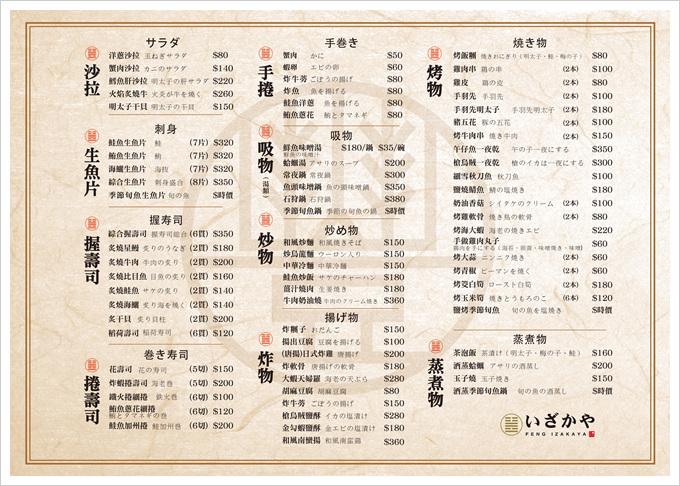 高雄豐日式居酒屋菜單