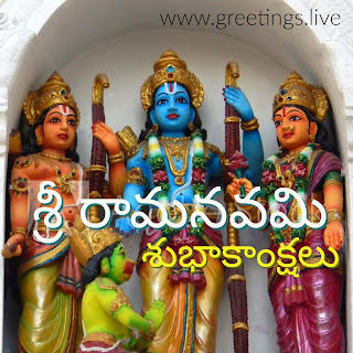 Sri Ramanavami sita Ramachandra swamy HD images