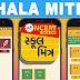 DOWNLOAD SHALA MITR ANDROID APPLICATION FOR GSEB STUDY MATERIALS.