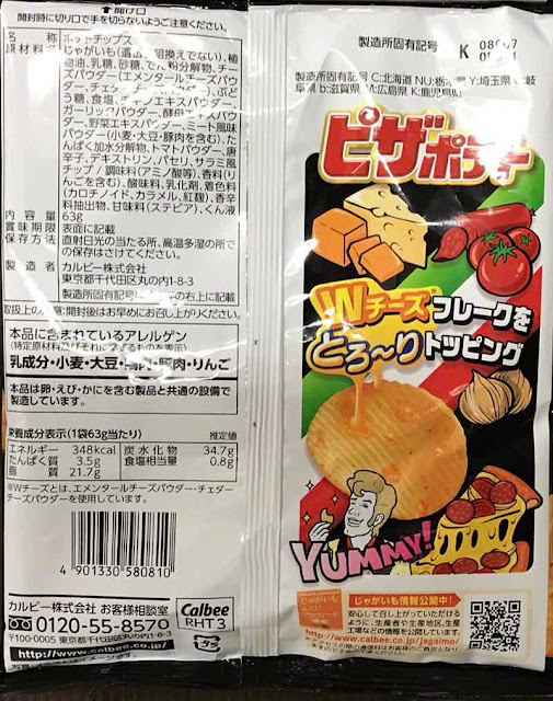 potato chips, bag, Japanese, images, yummy