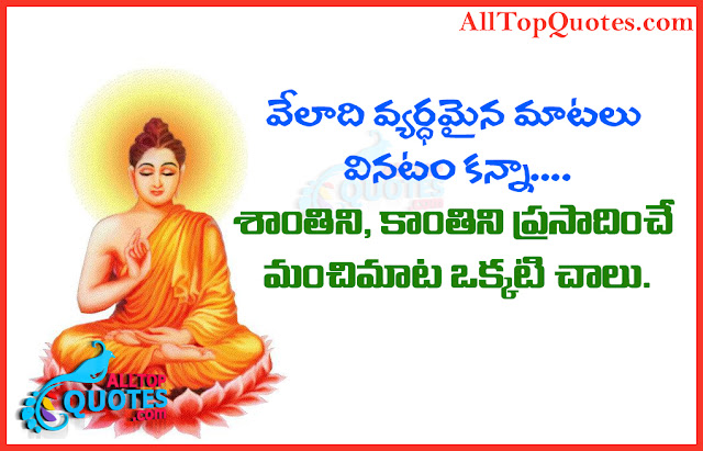 Gautam Buddha Images With Quotes In Telugu | Images HD Download