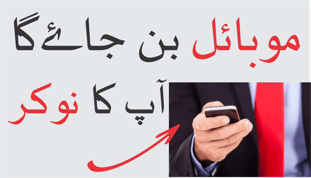 Best App for Android Mobile Voice Notification 2019 - Way To Taleem