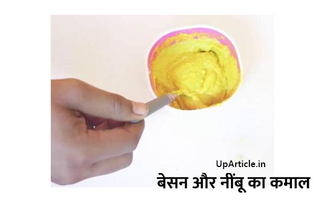 त्वचा पर लगा पक्का रंग आसानी से कैसे साफ़ करें 5 आसान घरेलु उपाय