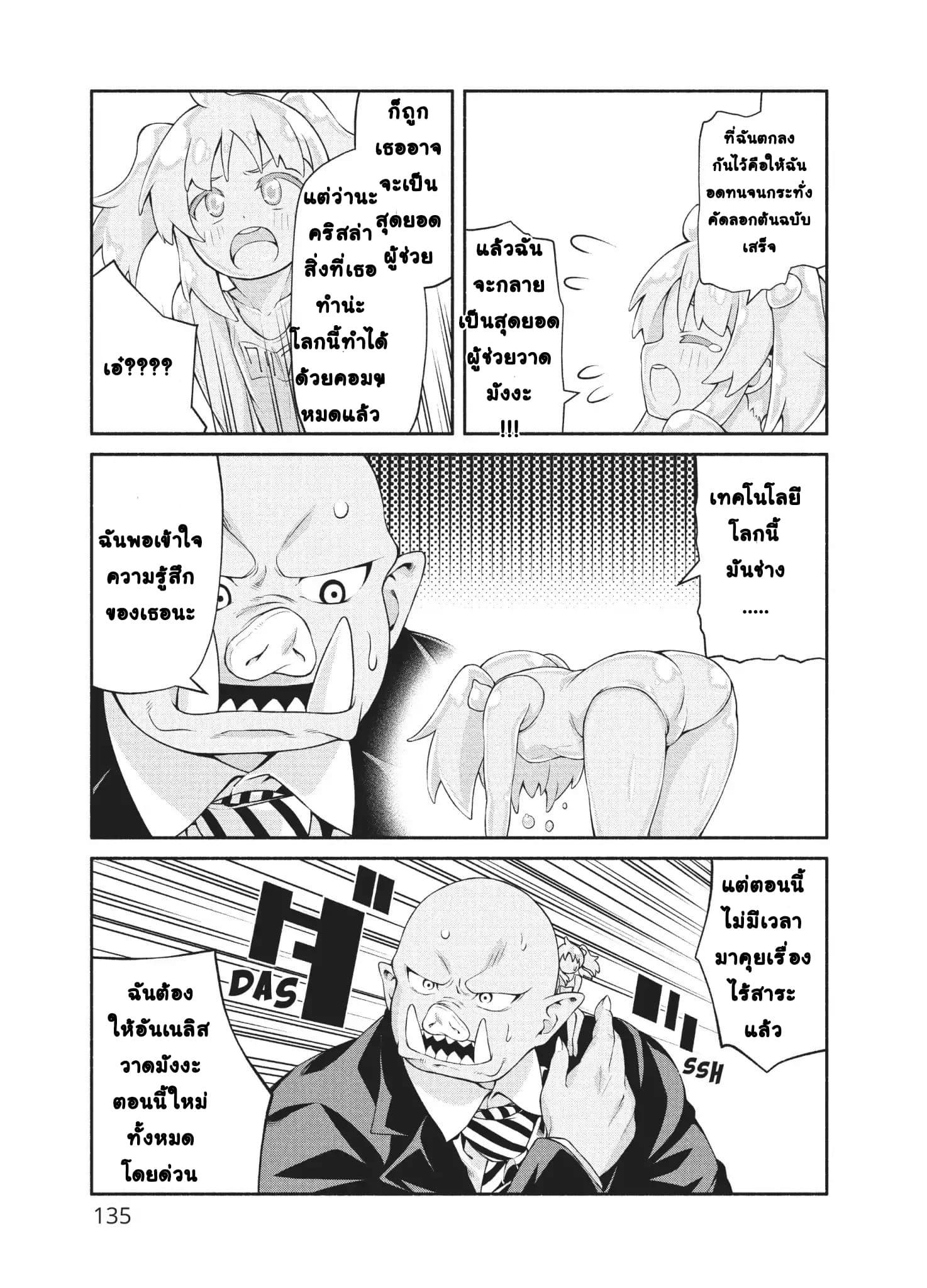 อ่านการ์ตูน Orc Henshuusha to Onna Kishi Mangaka-san ตอนที่ 5 หน้าที่ 24