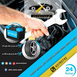 بنشر متنقل | 10 أشياء هامة يجب عليك التحقق منها لسلامة سيارتك - 65795742