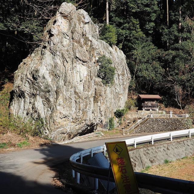 奥武蔵グリーンライン 天文岩 天文霊神