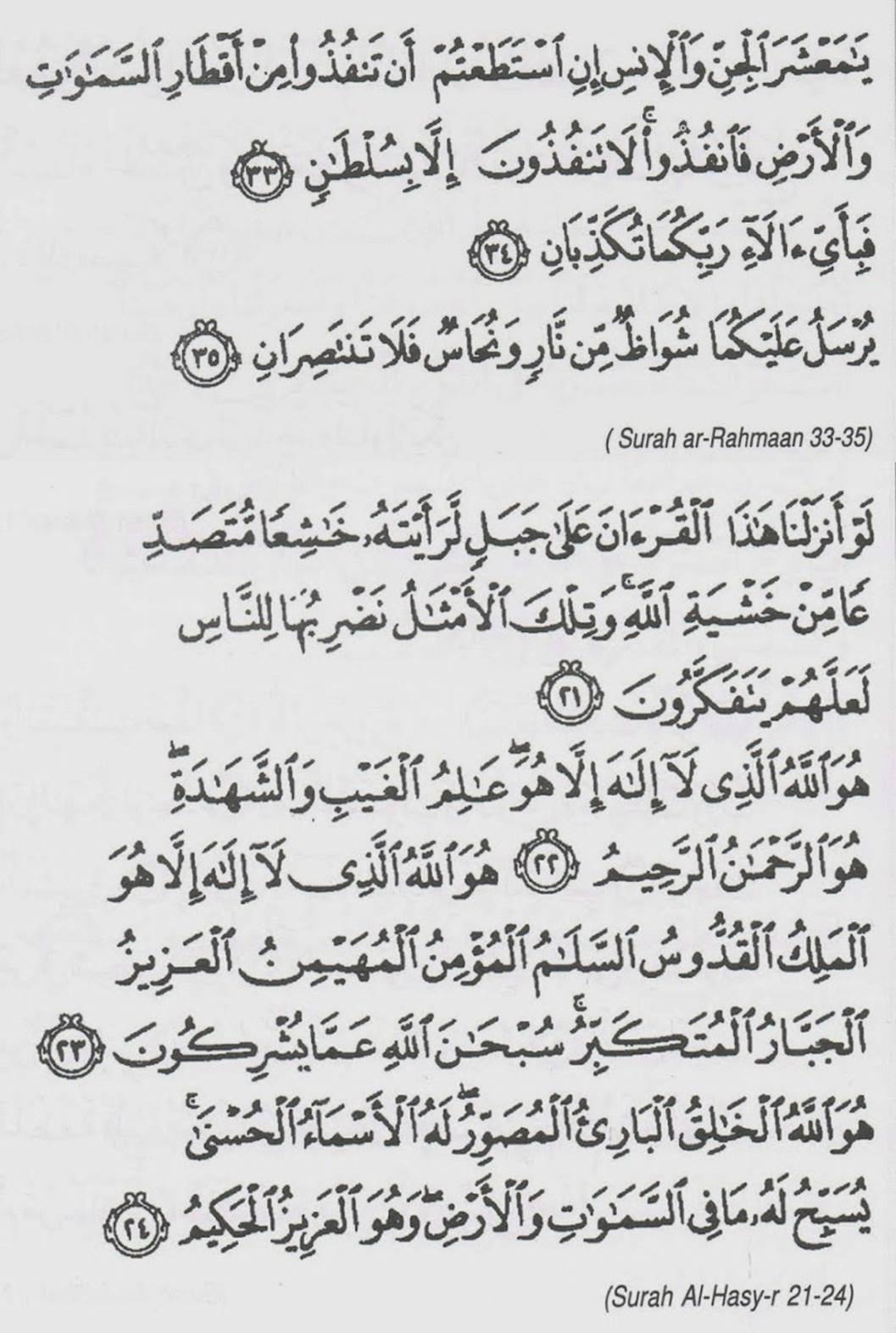 Surat Ar Rahman Ayat 33 : surat, rahman, Khasiat, Surah, Rahman
