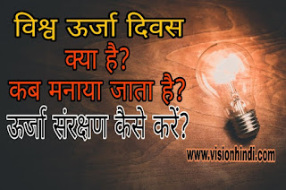 Energy-Conversation-in-hindi