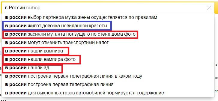 запрос в поиск яндекса в России