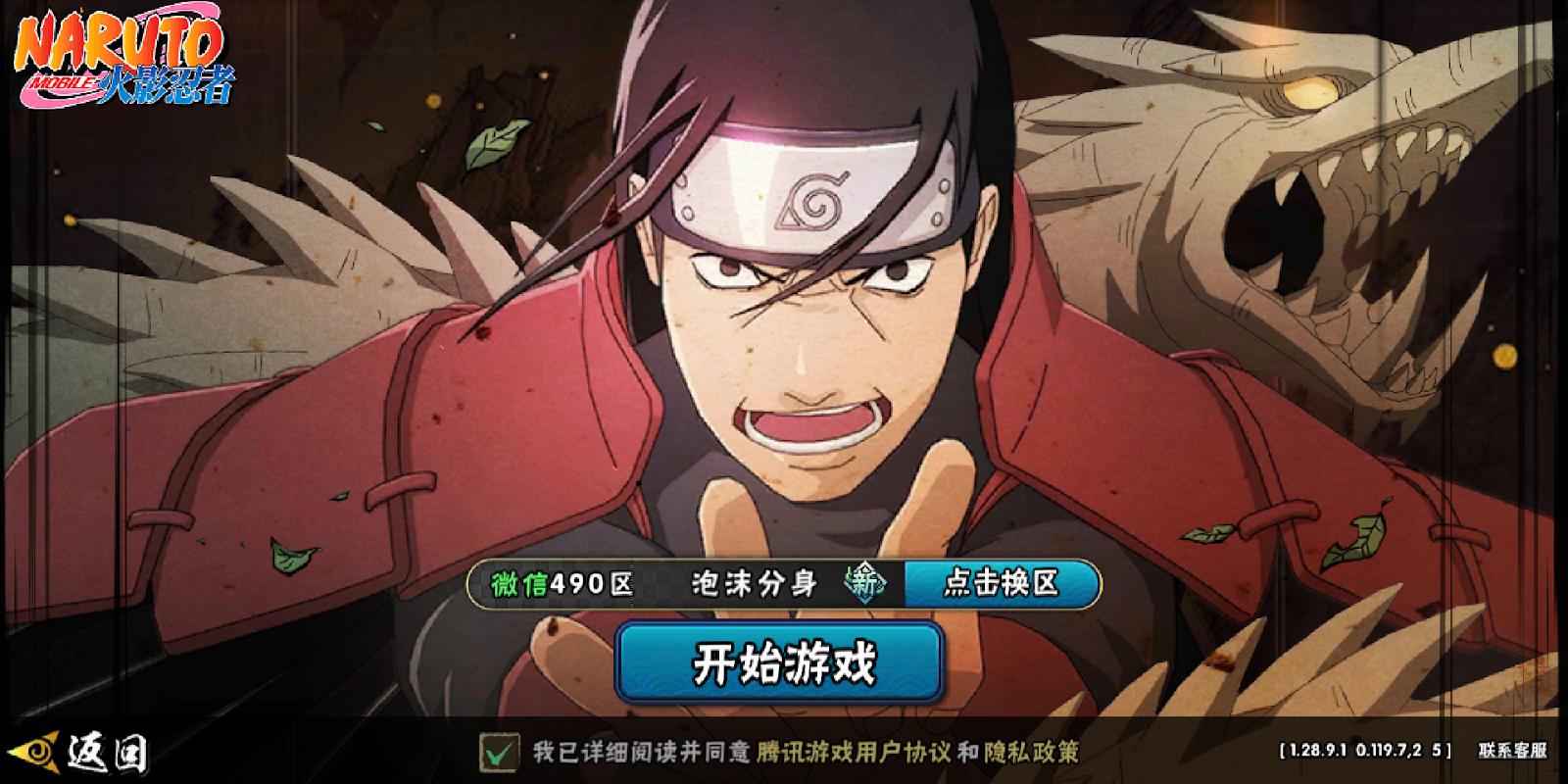 download game naruto mobile fighter apk offline